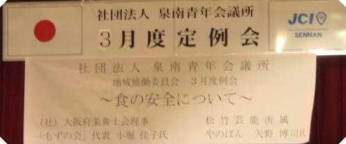 H21年3月 JC講演会「食の安全について」_c0108460_23182811.jpg