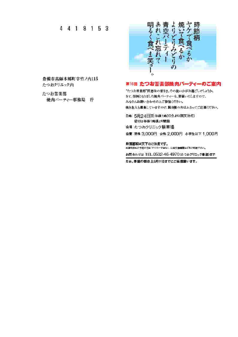 2009年 焼肉パーティーの詳細決定!_d0115679_1129239.jpg