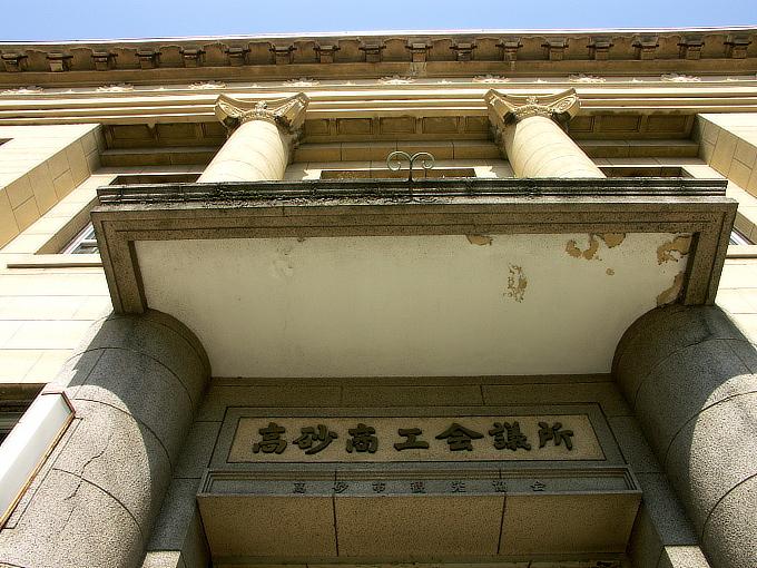 旧高砂銀行本店_f0116479_1995097.jpg