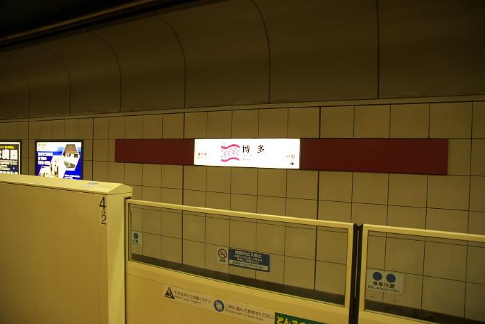 福岡出張記憶1_f0033205_746276.jpg