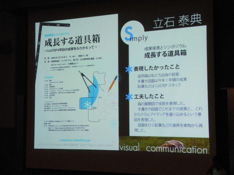 2008年度CoSTEP成果発表とシンポジウム&修了式_c0025115_15421253.jpg
