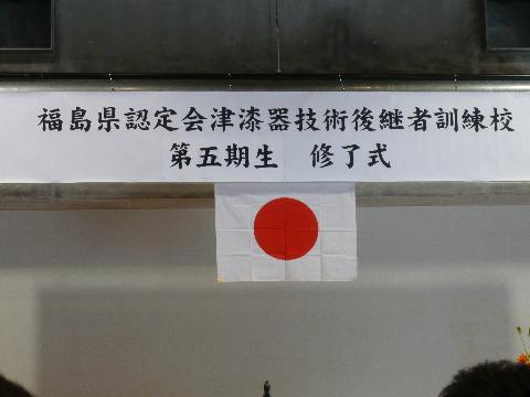 会津漆器技術後継者訓練校 5期生終了式_e0130334_9325321.jpg