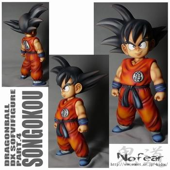 Dragon Ball × One Piece_a0118453_18123787.jpg