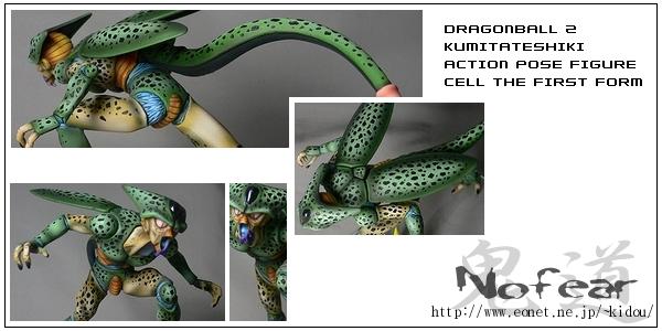 Dragon Ball × One Piece_a0118453_18172484.jpg
