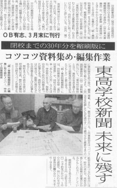 母校と同窓会と私、第4弾、上田・青雲時報縮刷版刊行委員会事務局長_f0147468_22341383.jpg