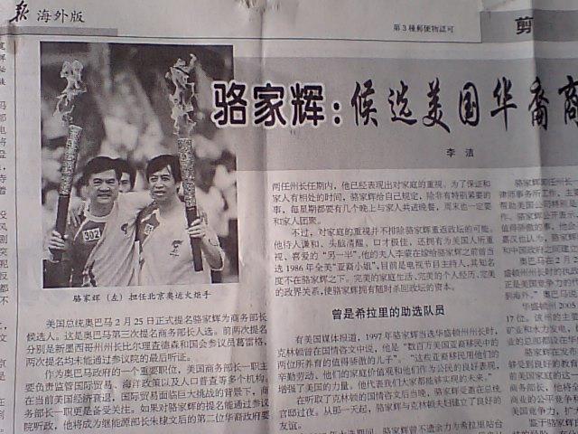在日中国人 いつか駱さんのような米国夢を実現出来ますか_d0027795_12311159.jpg
