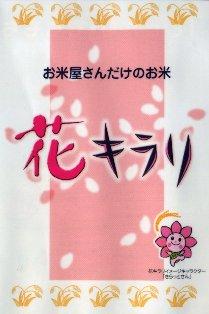 春のごはん「花キラリ」発売開始!_f0073704_16224691.jpg