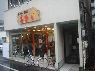 麺匠 喜楽々_c0025217_2054432.jpg