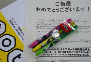 b0028040_23543997.jpg