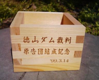 徳山ダム裁判原告団結成から10年_f0197754_1143480.jpg