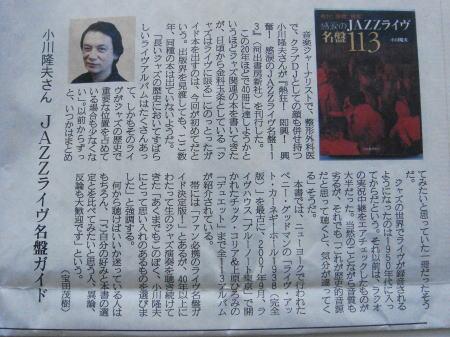 2009-03-15 産経新聞で紹介されました_e0021965_1544398.jpg