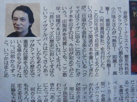 2009-03-15 産経新聞で紹介されました_e0021965_1551567.jpg