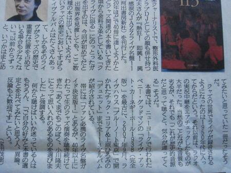 2009-03-15 産経新聞で紹介されました_e0021965_155281.jpg