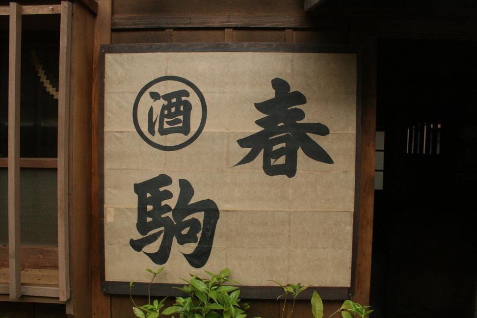 「警官の地」ロケ地~春駒~           七ッ梅(深谷)_a0107574_8462646.jpg
