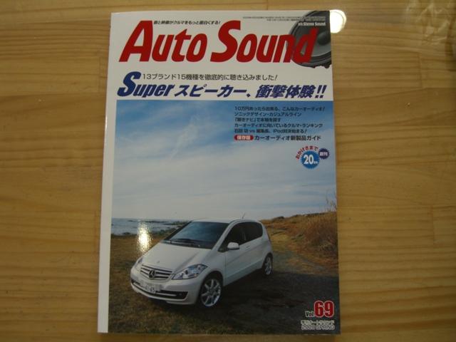 Auto Sound入荷!_a0055981_1917305.jpg