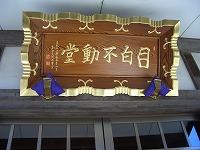 五色不動尊めぐり(2)_c0187004_2255977.jpg