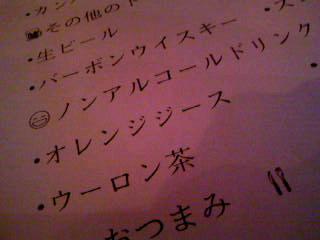 ジース 300円_f0042307_20441010.jpg