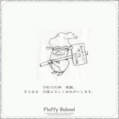 taste in bubool 48_a0039720_15173289.jpg