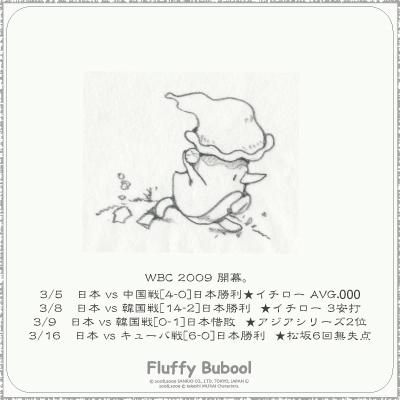 taste in bubool 49_a0039720_15453811.jpg