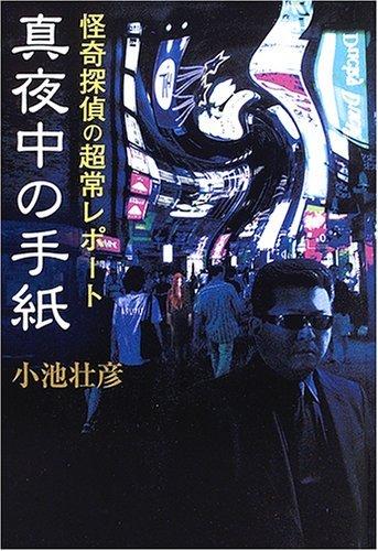 真夜中の手紙~怪奇探偵の超常レポート_a0093332_2314741.jpg