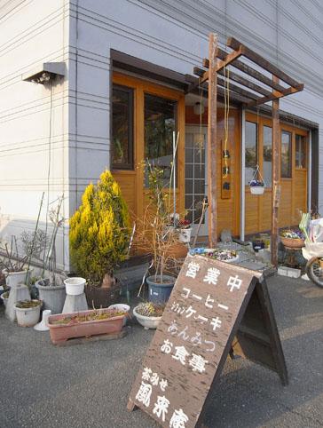 Os009 茶みせ風来庵/お昼ごはんに、喫茶にこだわりのおもてなし_f0193643_1451192.jpg