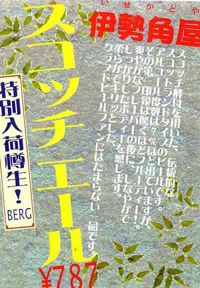 """【初入荷】伊勢角屋""""スコッチエール""""登場!_c0069047_116436.jpg"""