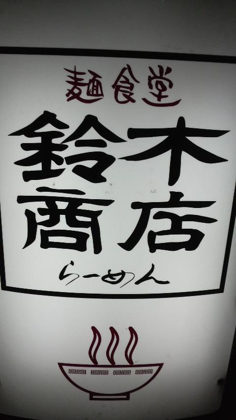 鈴木商店@赤坂_f0150355_9243485.jpg