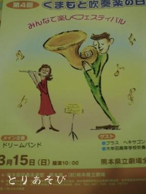 くまもと吹奏楽の日_e0147757_2027210.jpg