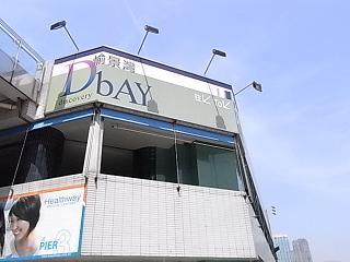 Discovery Bay  愉景湾_e0155771_0123912.jpg