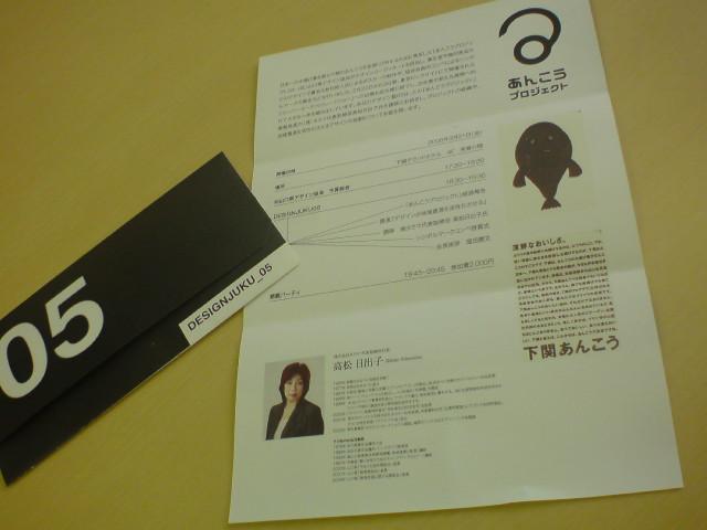 山口県デザイン協会_b0166227_1129487.jpg