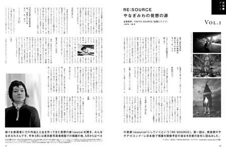 季刊誌『広告』で連載開始! 第1回は、やなぎみわさん。_f0013646_1855191.jpg