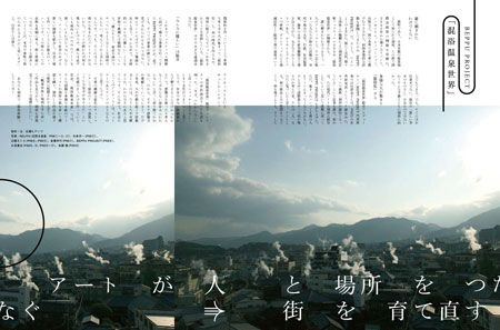 季刊誌『広告』で連載開始! 第1回は、やなぎみわさん。_f0013646_1913819.jpg