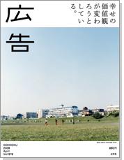 季刊誌『広告』で連載開始! 第1回は、やなぎみわさん。_f0013646_5185085.jpg