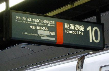 ダイヤ改正当日 最後の「富士・はやぶさ」到着を迎える_f0030574_203345.jpg