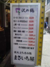 ■「大瓶330円」不可思議!天満の立ち飲み激戦区の魔力とは?_c0061686_22203735.jpg