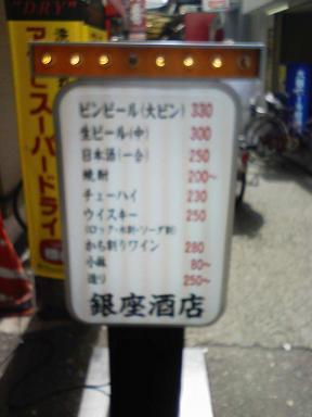 ■「大瓶330円」不可思議!天満の立ち飲み激戦区の魔力とは?_c0061686_2220589.jpg