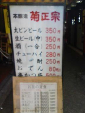 ■「大瓶330円」不可思議!天満の立ち飲み激戦区の魔力とは?_c0061686_22214246.jpg