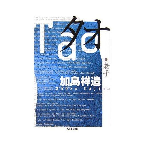 タオ・・・老子道徳経(その2)_c0156749_10263995.jpg
