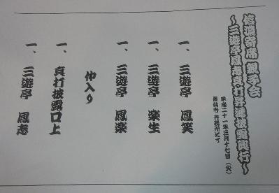 本日の一献 《3月17日》 高円寺 信濃寄席_f0193752_21584586.jpg