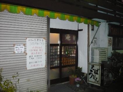 本日の一献 《3月17日》 高円寺 信濃寄席_f0193752_225991.jpg