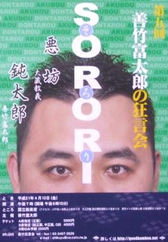 第5回善竹富太郎の狂言会 SORORI_a0086270_21382714.jpg