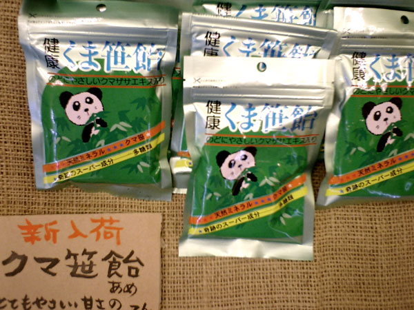 クマ笹健康法_b0118191_15185187.jpg