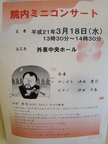山口宇部医療センター_a0047200_7454752.jpg