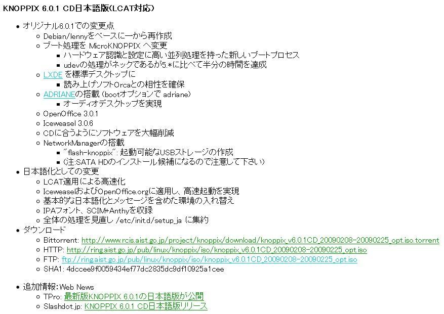 転ばぬ先のKNOPPIX_c0025115_2085291.jpg