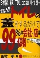 3/20(金) 99%トイレ(2)_b0069918_1302795.jpg