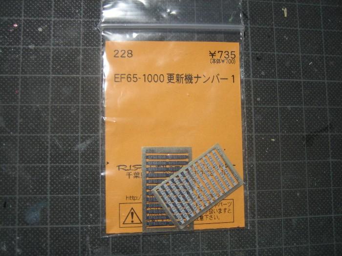 EF65PF中期型に改造 その②_e0120143_20343422.jpg