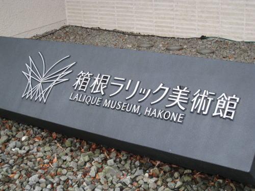 箱根に行ってきました。 その1_c0157047_184245.jpg