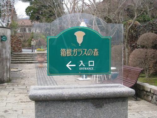 箱根に行ってきました。 その1_c0157047_1854171.jpg