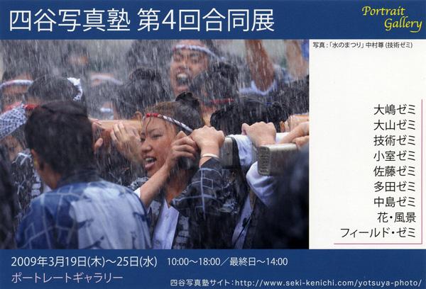 四谷写真塾 第4回合同展 ポートレートギャラリー_f0117059_22562729.jpg