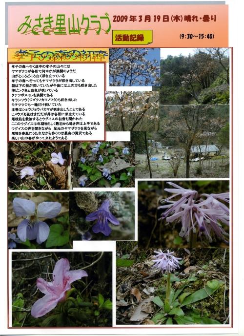 孝子の森の初春_c0108460_21261737.jpg
